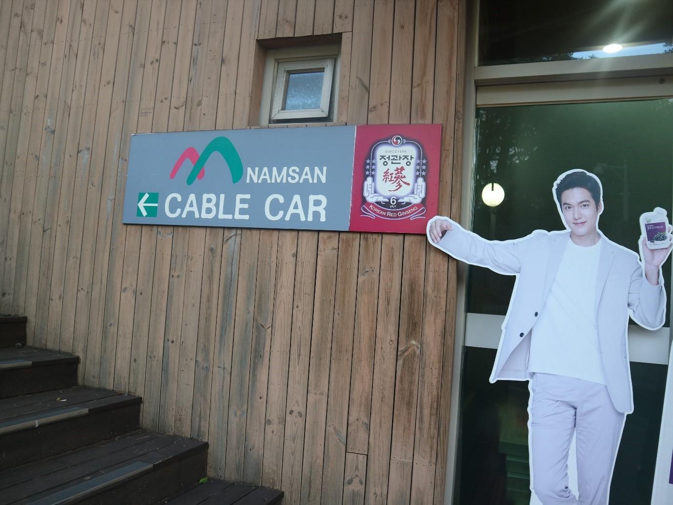 Namsan Cable Car Entrance